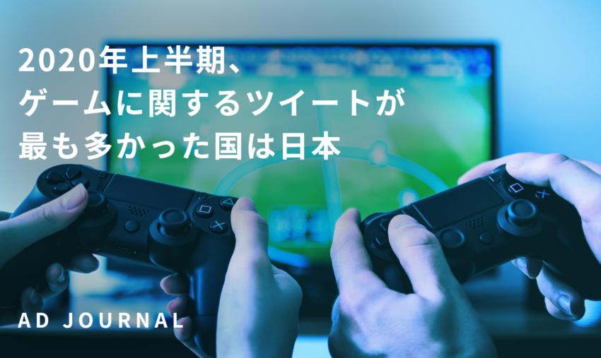 2020年上半期、ゲームに関するツイートが最も多かった国は日本