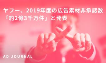 ヤフー、2019年度の広告素材非承認数「約2億3千万件」と発表