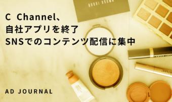 C  Channel、自社アプリを終了 SNSでのコンテンツ配信に集中