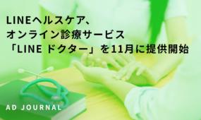 LINEヘルスケア、オンライン診療サービス「LINE ドクター」を11月に提供開始