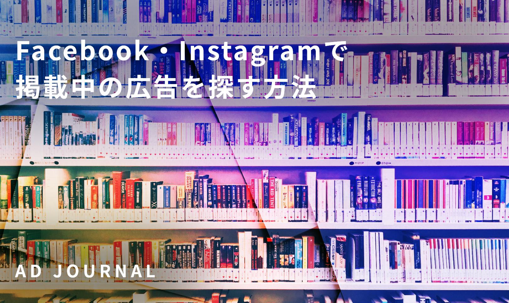 Facebook・Instagramで掲載中の広告を探す方法