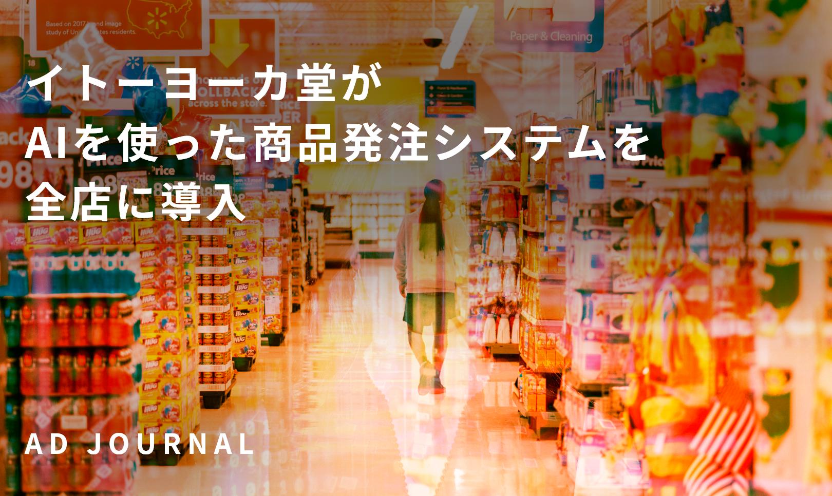イトーヨーカ堂がAIを使った商品発注システムを全店に導入