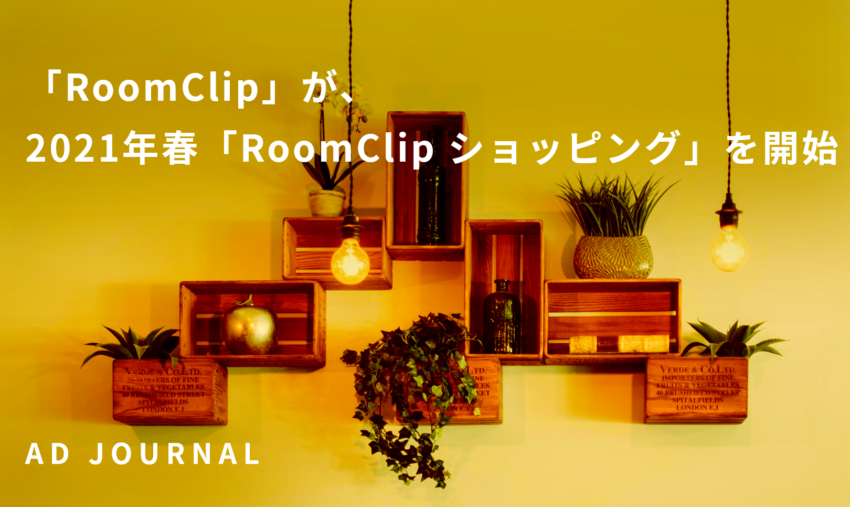 「RoomClip」が、2021年春「RoomClip ショッピング」を開始