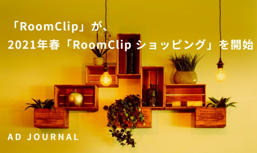 「RoomClip」が、2021年春「RoomClip ショッピング」を開始