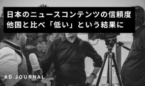 日本のニュースコンテンツの信頼度 他国と比べ「低い」という結果に