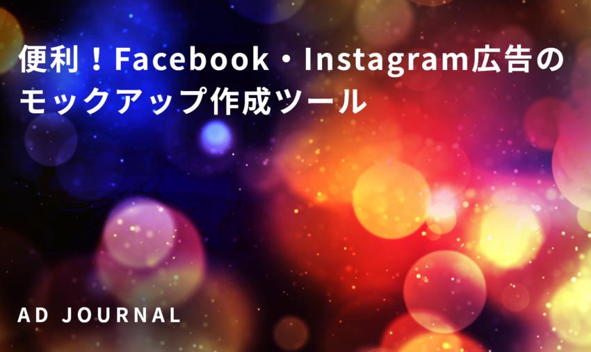 便利!Facebook・Instagram広告のモックアップ作成ツール
