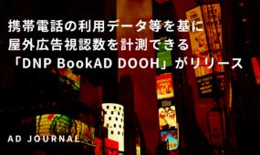 携帯電話の利用データ等を基に屋外広告視認数を計測できる「DNP BookAD DOOH」がリリース
