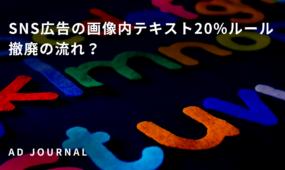 SNS広告の画像内テキスト20%ルール 撤廃の流れ?