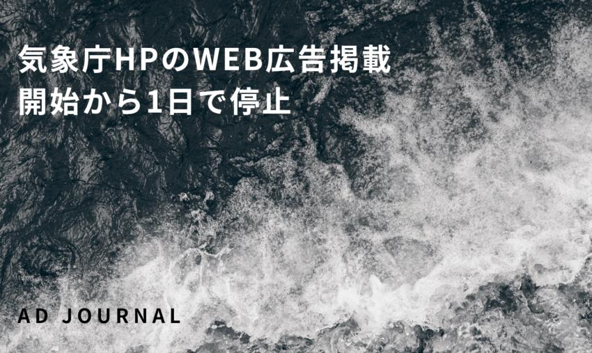気象庁HPのWEB広告掲載 開始から1日で停止