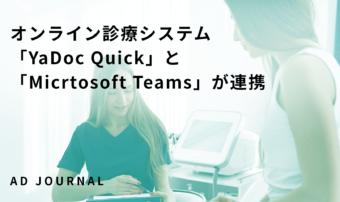 オンライン診療システム「YaDoc Quick」と「Micrtosoft Teams」が連携