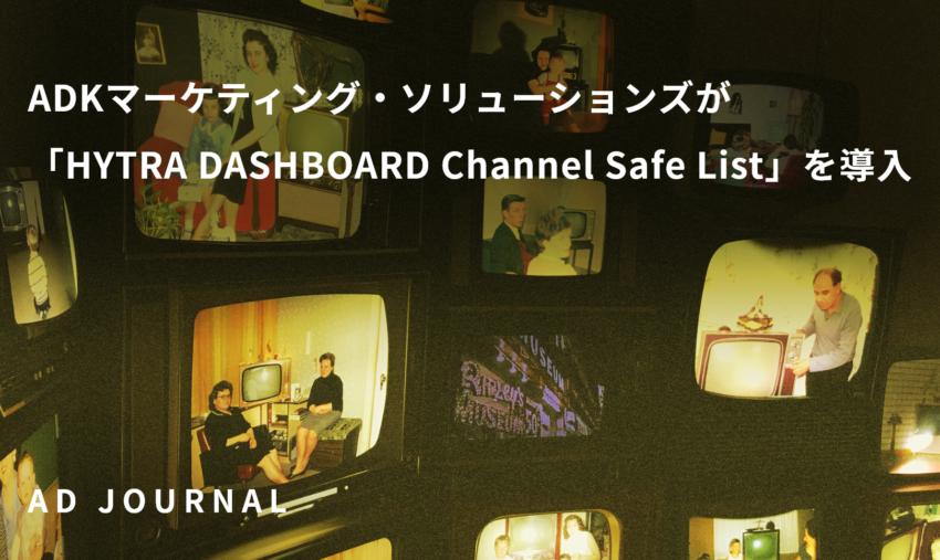 ADKマーケティング・ソリューションズが「HYTRA DASHBOARD Channel Safe List」を導入