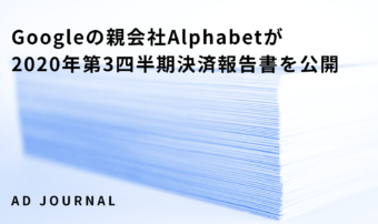 Googleの親会社Alphabetが2020年第3四半期決済報告書を公開