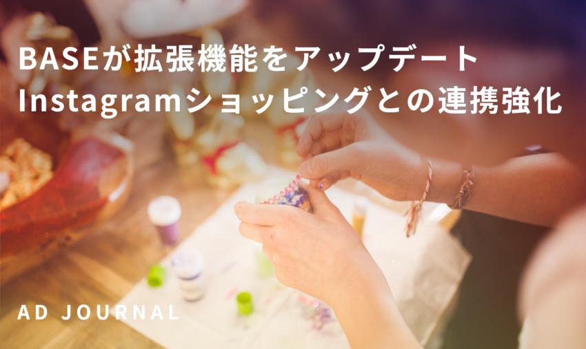 BASEが拡張機能をアップデート  Instagramショッピングとの連携強化