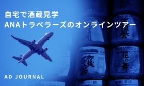 自宅で酒蔵見学 ANAトラベラーズのオンラインツアー
