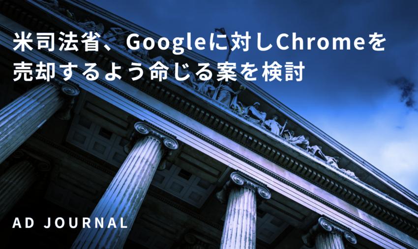 米司法省、Googleに対しChromeを売却するよう命じる案を検討