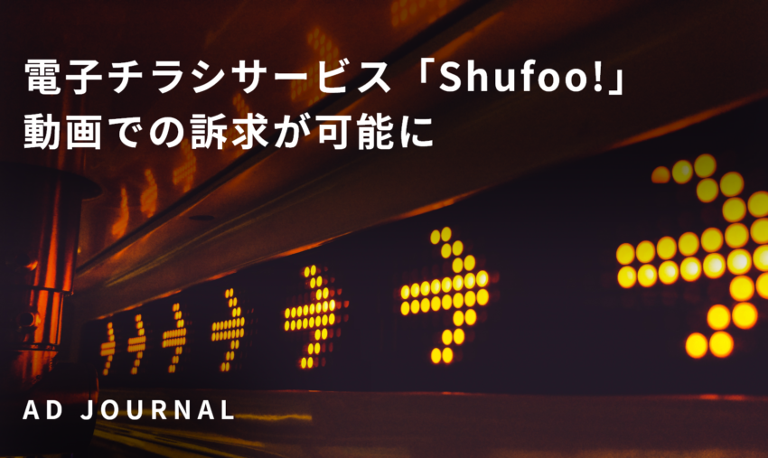 電子チラシサービス「Shufoo!」動画での訴求が可能に