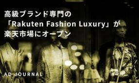 高級ブランド専門の「Rakuten Fashion Luxury」が楽天市場にオープン