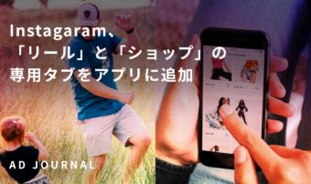 Instagaram、「リール」と「ショップ」の専用タブをアプリに追加
