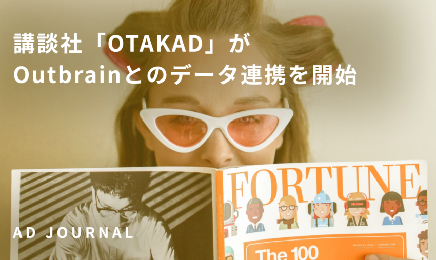講談社「OTAKAD」がOutbrainとのデータ連携を開始