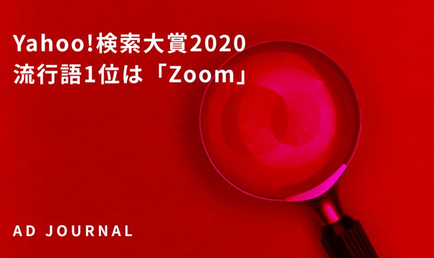 Yahoo!検索大賞2020 流行語1位は「Zoom」