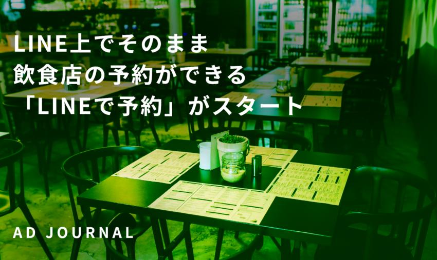 LINE上でそのまま飲食店の予約ができる「LINEで予約」がスタート