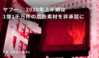ヤフー、 2020年上半期は1億1千万件の広告素材を非承認に