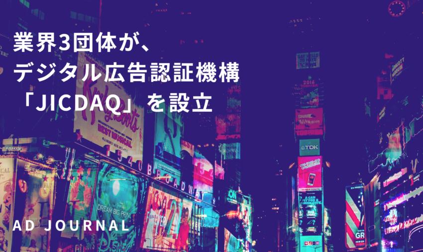 業界3団体が、デジタル広告認証機構「JICDAQ」を設立