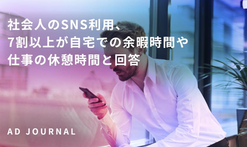 社会人のSNS利用、7割以上が自宅での余暇時間や仕事の休憩時間と回答