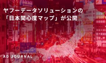 ヤフーデータソリューションの「日本関心度マップ」が公開