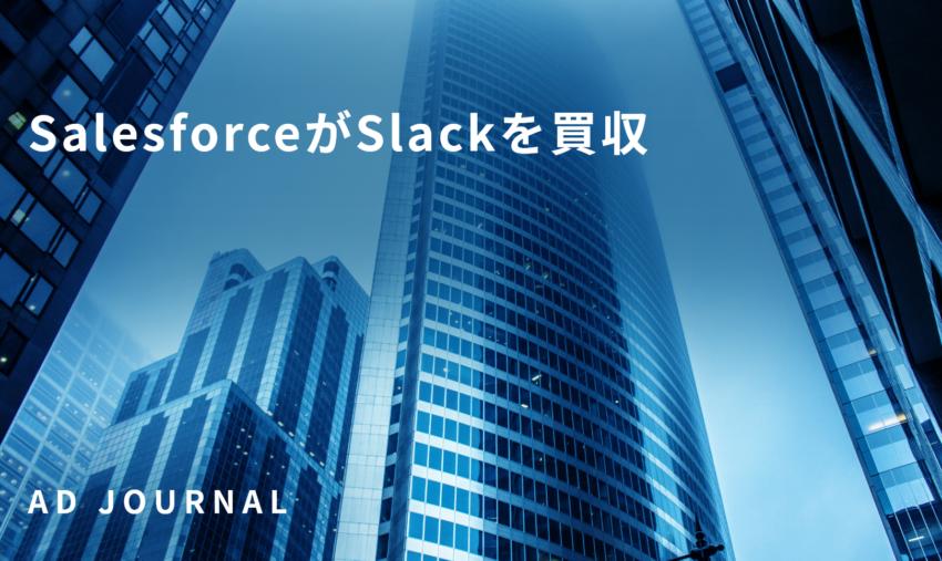 SalesforceがSlackを買収