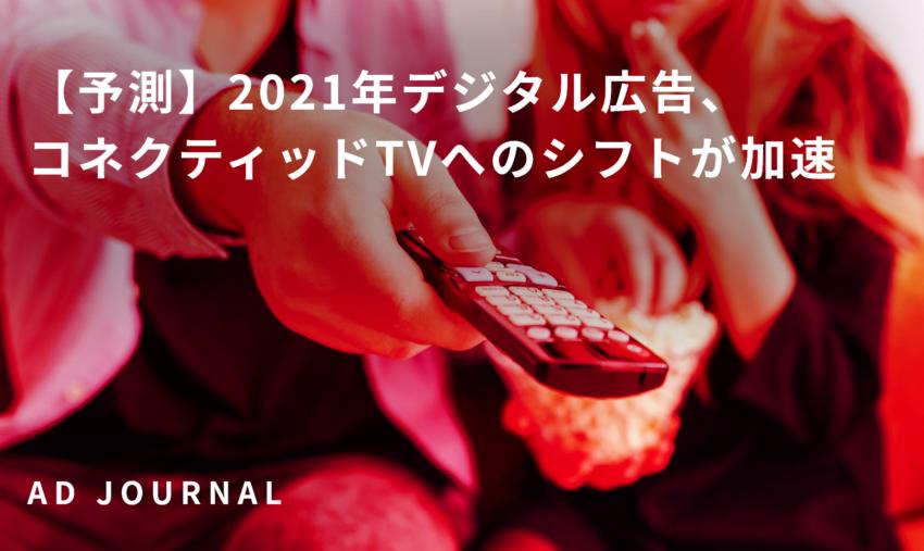 【予測】2021年デジタル広告、コネクティッドTVへのシフトが加速