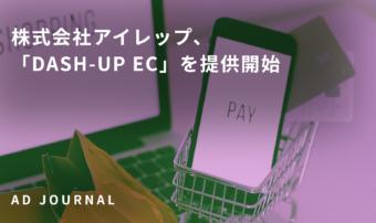 株式会社アイレップ、「DASH-UP EC」を提供開始
