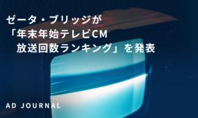 ゼータ・ブリッジが「年末年始テレビCM放送回数ランキング」を発表