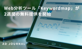 Web分析ツール「Keywordmap」が2週間の無料提供を開始