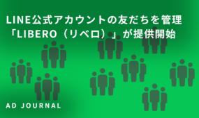 LINE公式アカウントの友だちを管理 「LIBERO(リベロ)」が提供開始