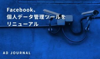 Facebook、個人データ管理ツールをリニューアル