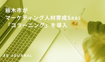 栃木市がマーケティング人材育成Saas「コラーニング」を導入