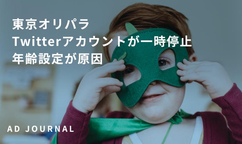 東京オリパラTwitterアカウントが一時停止 年齢設定が原因