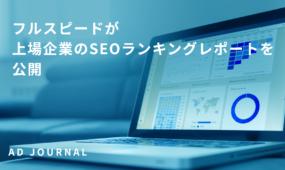 フルスピードが上場企業のSEOランキングレポートを公開