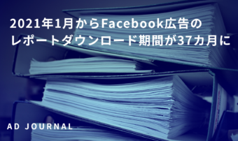 2021年1月からFacebook広告のレポートダウンロード期間が37カ月に