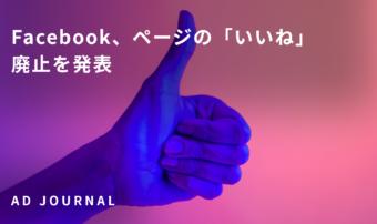 Facebook、ページの「いいね」廃止を発表