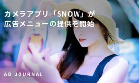 カメラアプリ「SNOW」が広告メニューの提供を開始