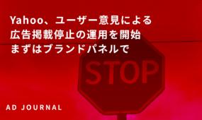 Yahoo、ユーザー意見による広告掲載停止の運用を開始 まずはブランドパネルで