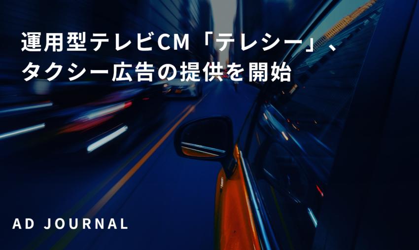 運用型テレビCM「テレシー」、タクシー広告の提供を開始