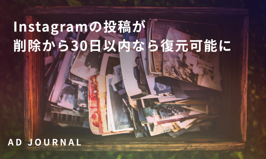 Instagramの投稿が削除から30日以内なら復元可能に