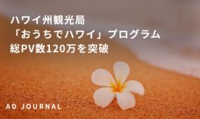 ハワイ州観光局「おうちでハワイ」プログラム 総PV数120万を突破