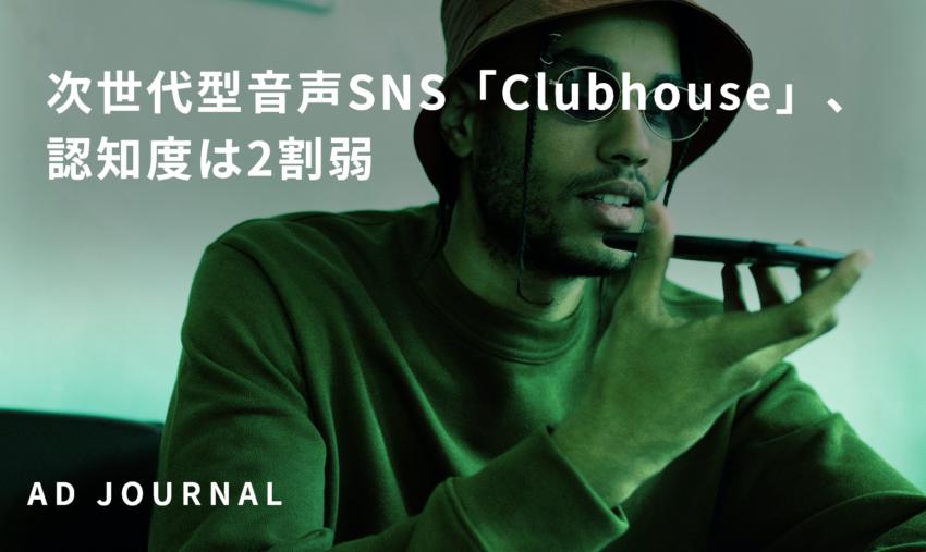 次世代型音声SNS「Clubhouse」、認知度は2割弱