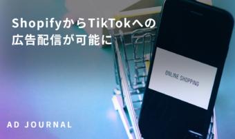 ShopifyからTikTokへの広告配信が可能に