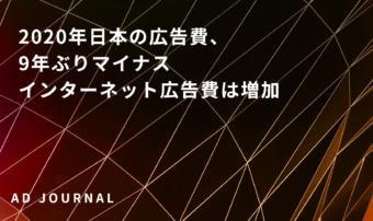 2020年日本の広告費、9年ぶりマイナス インターネット広告費は増加