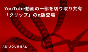 YouTube動画の一部を切り取り共有 「クリップ」のα版登場
